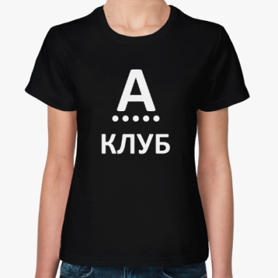Женская футболка А Клуб женская футболка