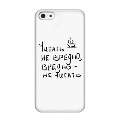 Чехол для iPhone 5/5s Читай