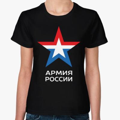 Женская футболка Армия России