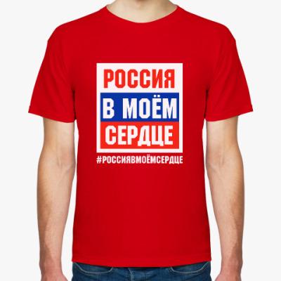 Футболка Россия в моем сердце