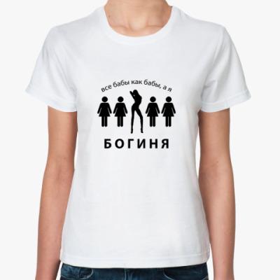 Классическая футболка  футболка богиня