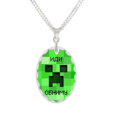 Иди Обниму Minecraft Creeper