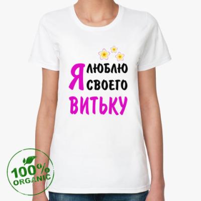 Женская футболка из органик-хлопка Я люблю своего Витьку