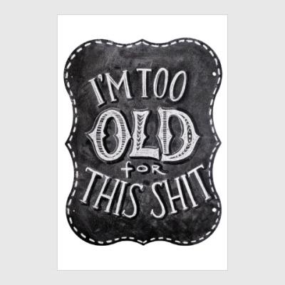 Постер Я слишком стар для этого