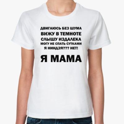 Классическая футболка Я мама