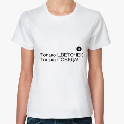 Классическая футболка цветочек