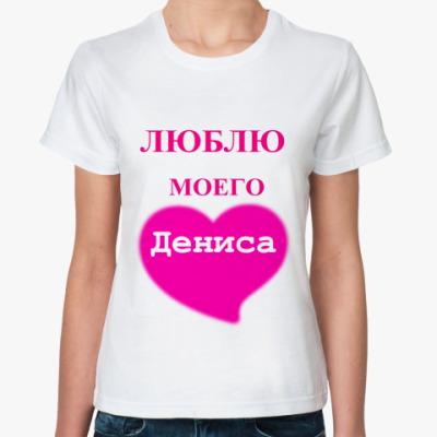 Классическая футболка  №Люблю моего Дениса