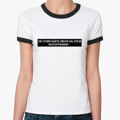 Женская футболка Ringer-T Не отмечайте меня!