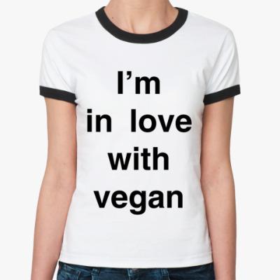 Женская футболка Ringer-T  'Я люблю вегана'