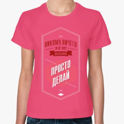 Женская футболка Просто делай