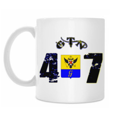 Кружка GTN 47