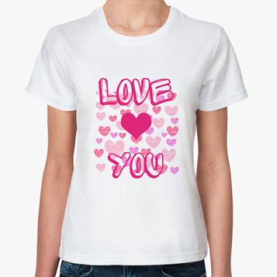 Классическая футболка люблю тебя