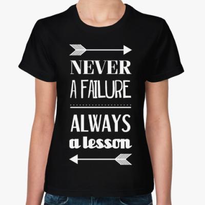 Женская футболка На ошибках учатся!