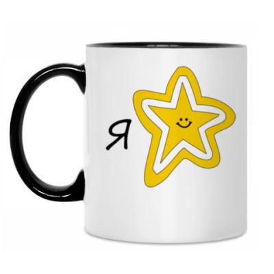Кружка Я-звезда!