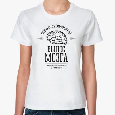 Классическая футболка Профессиональный вынос мозга