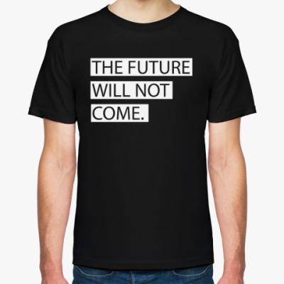 Футболка Будущее не придёт