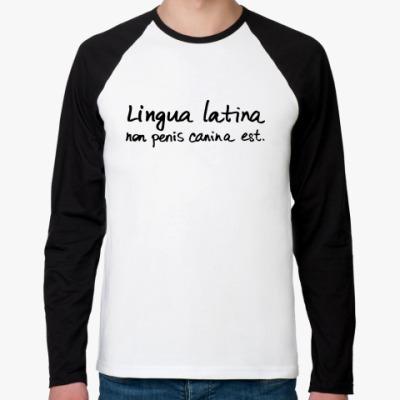 Футболка реглан с длинным рукавом Lingua latina
