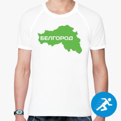 Спортивная футболка Белгород