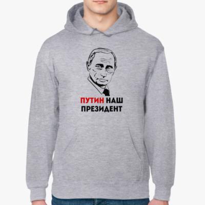 Толстовка худи Путин наш Президент
