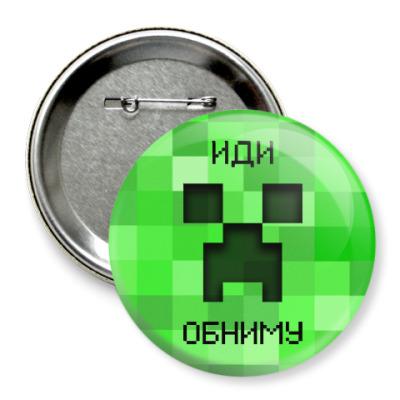 Значок 75мм Иди Обниму Minecraft Creeper