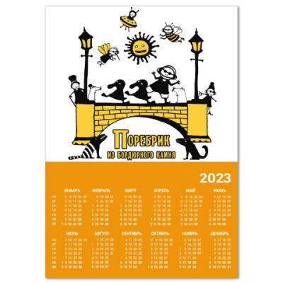 Календарь Танец глумливых утят
