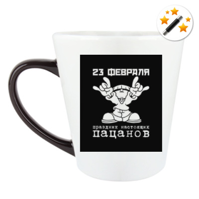 Кружка-хамелеон Праздник настоящих пацанов - 23 февраля.