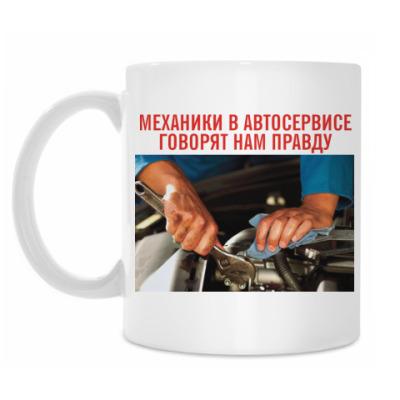 Кружка Механики в автосервисе