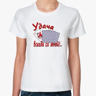 Классическая футболка Удача всегда со мной!