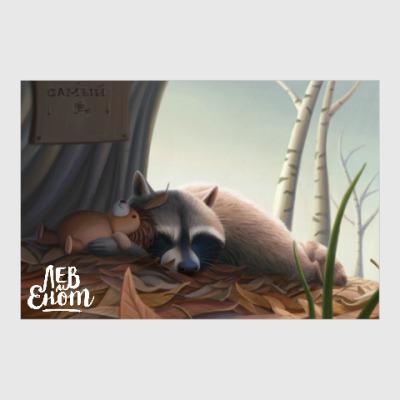 Постер Енотьи сны
