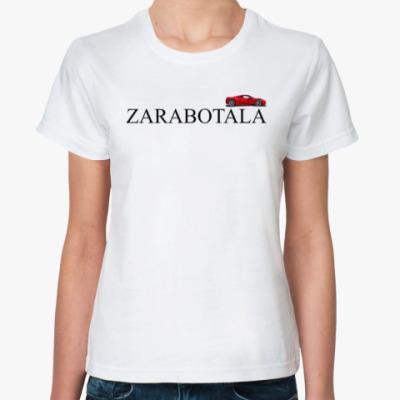 Классическая футболка ZARABOTALA / ЗАРАБОТАЛА