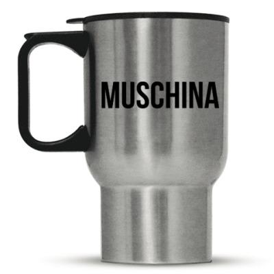 Кружка-термос Muschina
