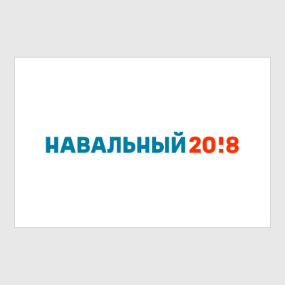 Постер Навальный 2018