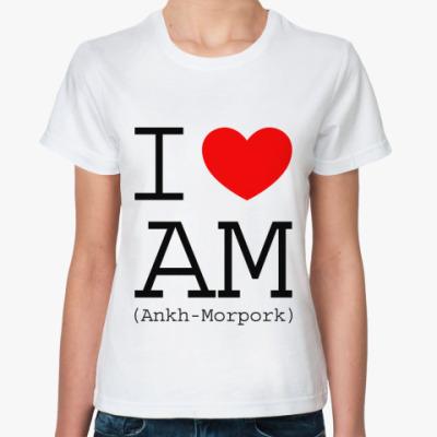 Классическая футболка I Love Ankh-Morpork