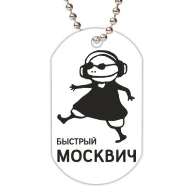 Жетон dog-tag Быстрый москвич