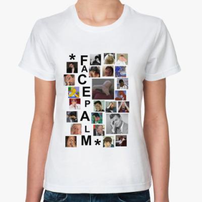 Классическая футболка  Facepalm