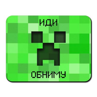 Коврик для мыши Иди Обниму Minecraft Creeper
