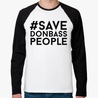 Футболка реглан с длинным рукавом #SaveDonbassPeople