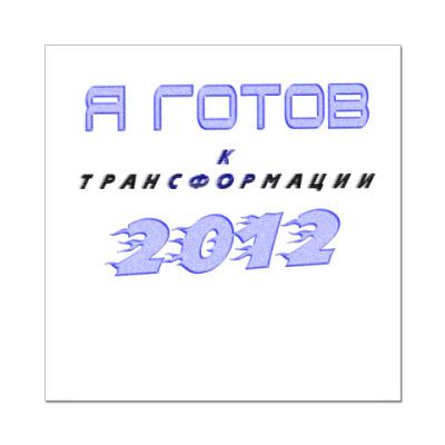 Наклейка (стикер) Трансформация