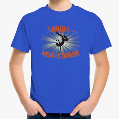 Детская футболка Танцы - моя стихия!