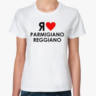 Классическая футболка Я люблю parmigiano reggiano