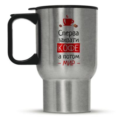 Кружка-термос Сперва кофе, а потом мир