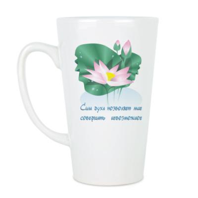 Чашка Латте Цветущий лотос. Сила духа.