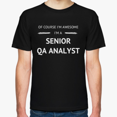 Футболка SENIOR QA ANALYST IS AWESOME