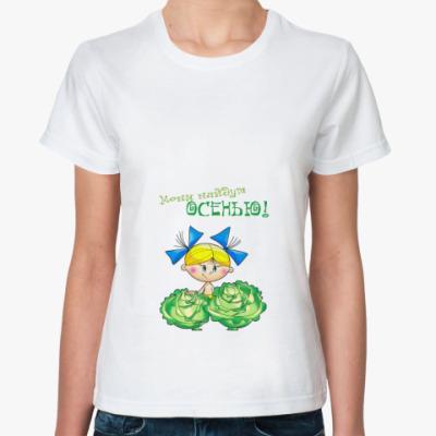 Классическая футболка МЕНЯ НАЙДУТ ОСЕНЬЮ - ДЕВОЧКА