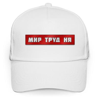 Кепка бейсболка МИР ТРУД НЯ