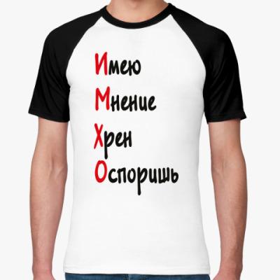 Футболка реглан ИМХО