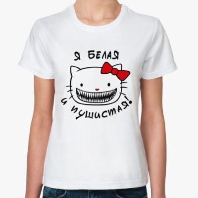 Классическая футболка Белая и пушистая