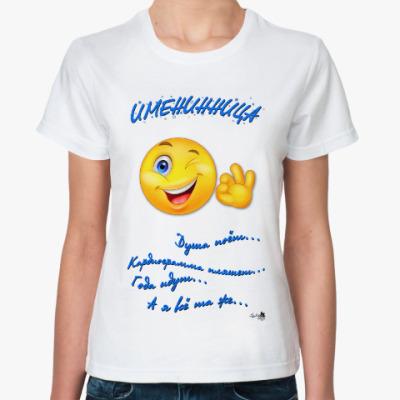 Классическая футболка Оригинальный День рождения