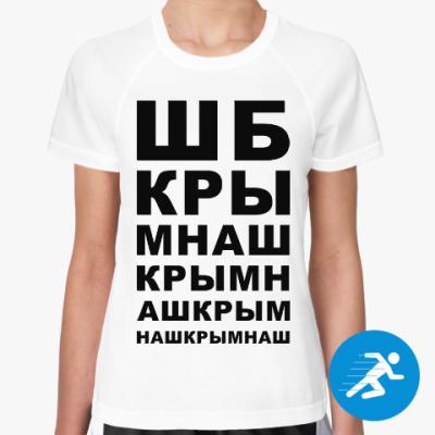 Женская спортивная футболка Крым наш