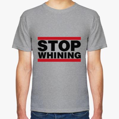 Футболка Перестань ныть! STOP WHINING